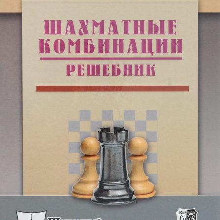 Шахматные комбинации.Решебник