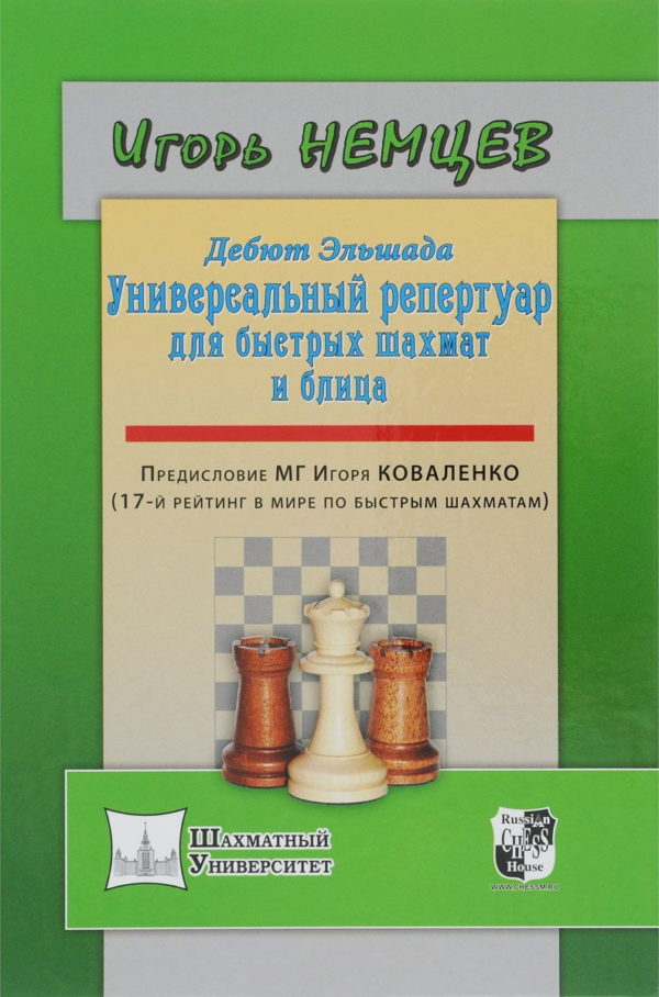 Дебют Эльшада.Универсальный репертуар для быстрых шахмат и блица