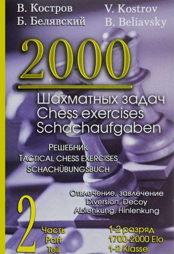 2000 шахматных задач. 1-2 разряд. Часть 2. Решебник. Отвлечение