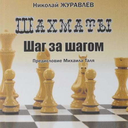 Шахматы.Шаг за шагом.Секреты шахмат.Предисловие Михаила Таля