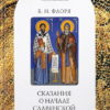 Сказания о начале славянской письменности