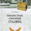 Неизвестные союзники Сталина; 1940-1945 гг