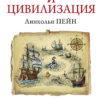 Море и цивилизация. Морская история мира