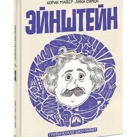 Эйнштейн. Графическая биография