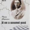 50 лет за шахматной доской
