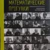 Математические прогулки. Сборник интервью с ведущими российскими математиками
