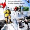 Папанинцы.Как четыре полярника и собака покорили Арктику (илл.Зинюковой О.)