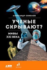 Ученые скрывают?Мифы XXI века