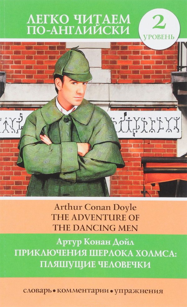 Приключения Шерлока Холмса. Пляшущие человечки / The Adventure of the Dancing Men