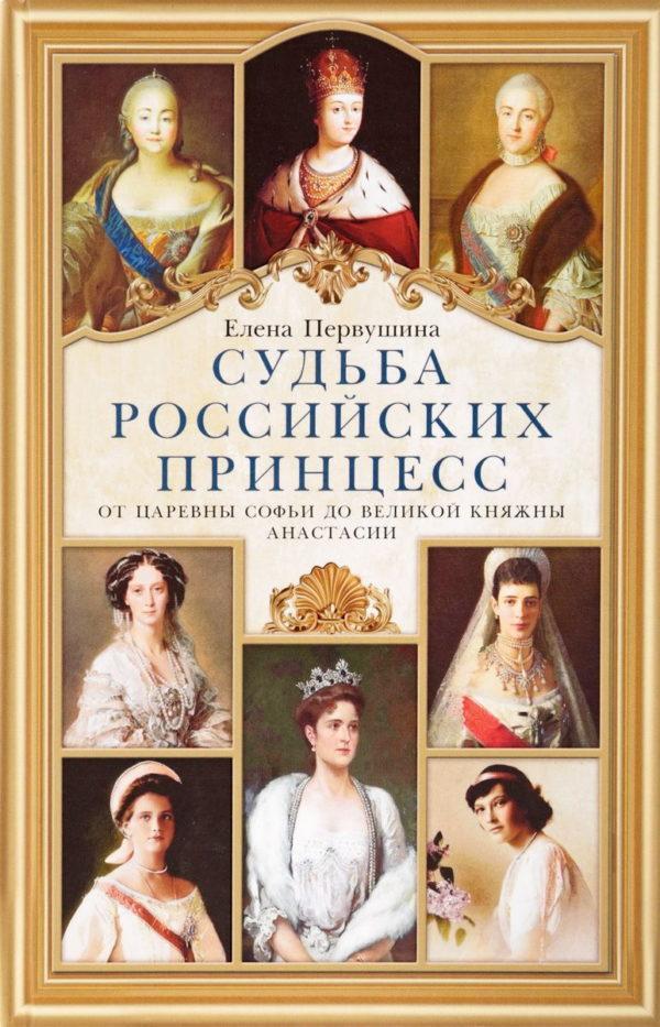 Судьба российских принцесс. От царевны Софьи до великой княжны Анастасии
