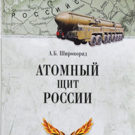Атомный щит России