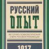 Русский опыт.Историко-психологический очерк русской революции