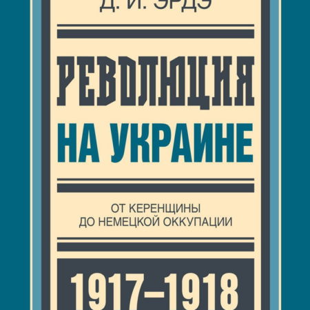 Революция на Украине.От керенщины до немецкой оккупации