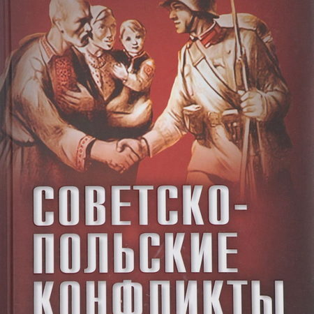 Советско-польские конфликты 1918-1939 гг