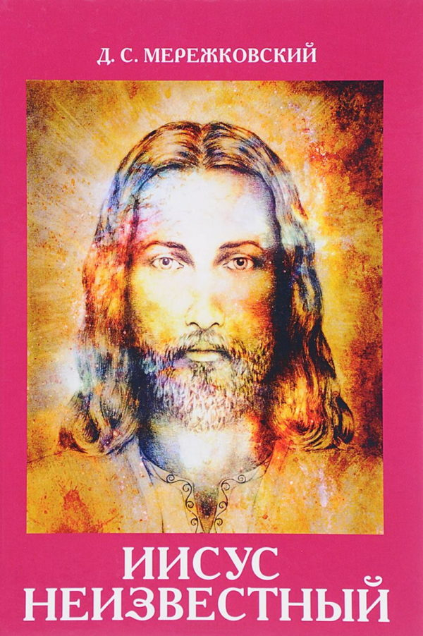 Иисус Неизвестный