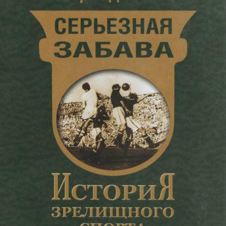 Серьезная забава: История зрелищного спорта в СССР
