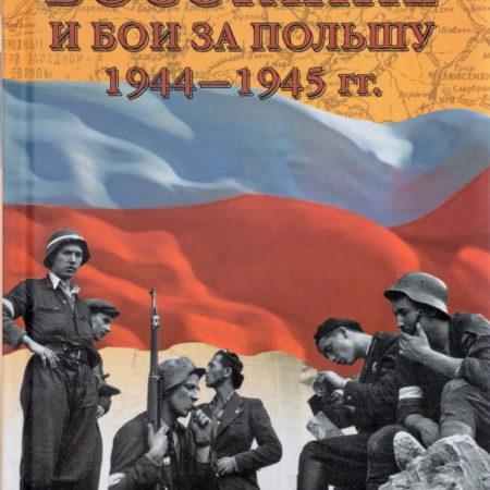 Варшавское восстание и бои за Польшу 1944-1945 гг