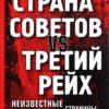 Страна Советов vs Третий рейх. Неизвестные страницы победы и краха