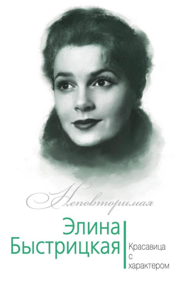 Элина Быстрицкая. Красавица с характером