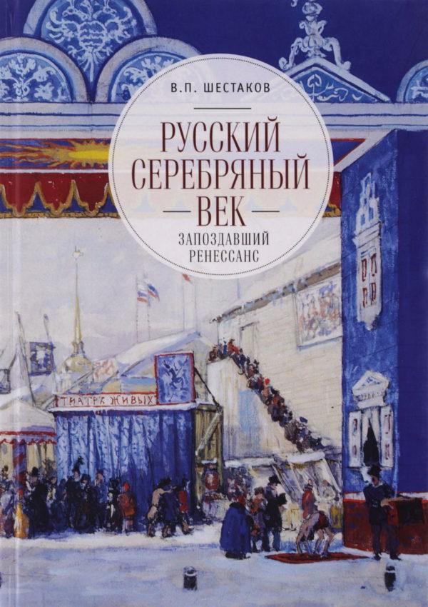 Русский серебряный век:запоздавший ренессанс