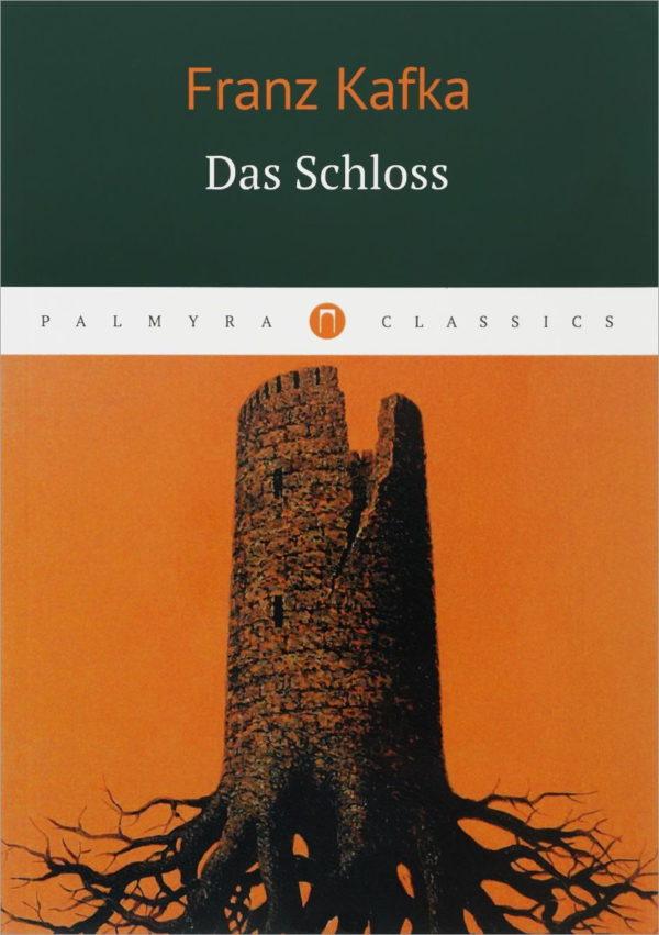 Das Schloss = Замок: роман на немц.языке