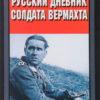 Русский дневник солдата вермахта