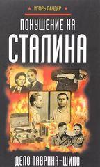 Покушение на Сталина. Дело Таврина-Шило