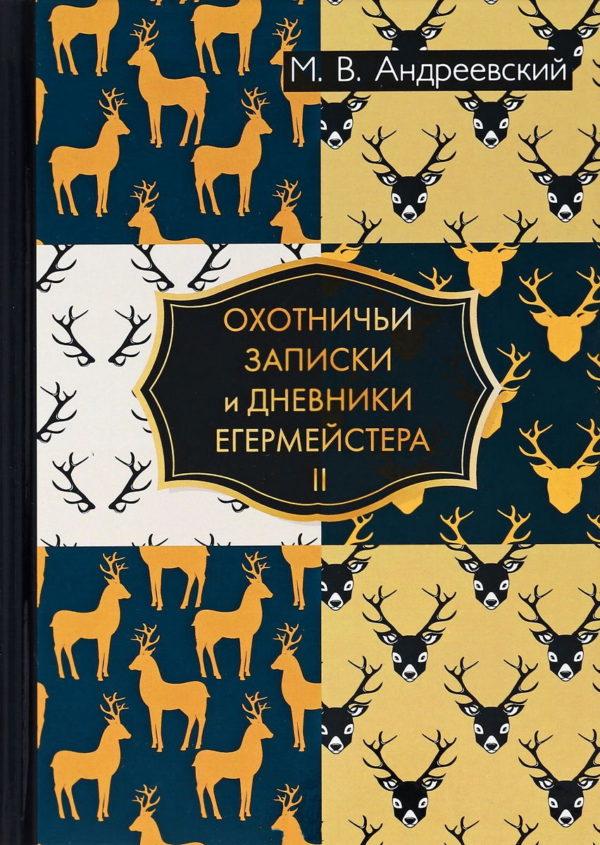Охотничьи записки и дневники егермейстера. В 2 т. Т. 2