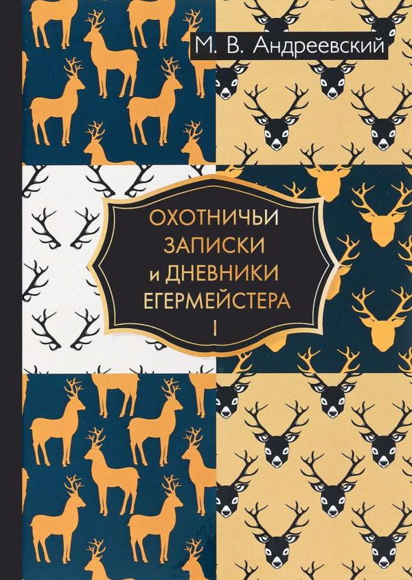 Охотничьи записки и дневники егермейстера. В 2 т. Т. 1