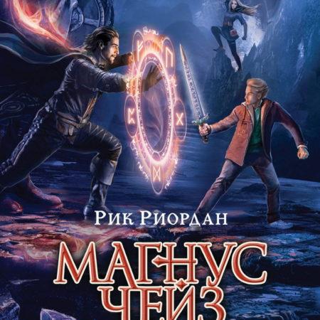 Магнус Чейз и боги Асгарда. Молот Тора