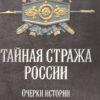 Тайная стража России. Очерки истории отечественных органов госбезопасности
