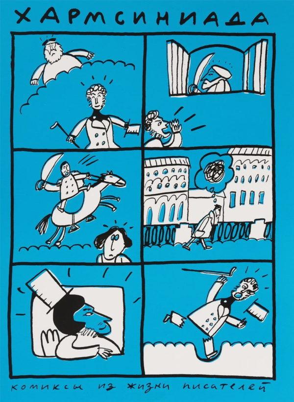 Хармсиниада.Комиксы из жизни писателей