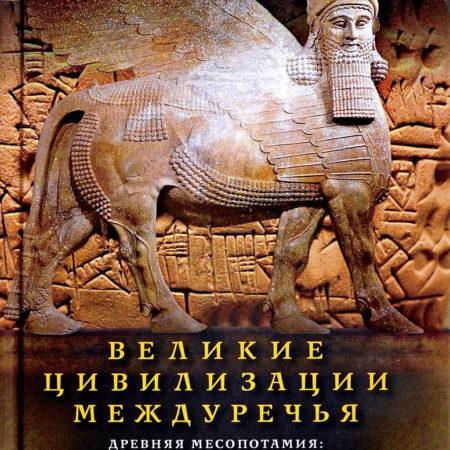 Великие цивилизации Междуречья. Древняя Месопотамия. Царства Шумер