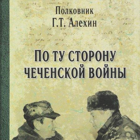 По ту сторону чеченской войны