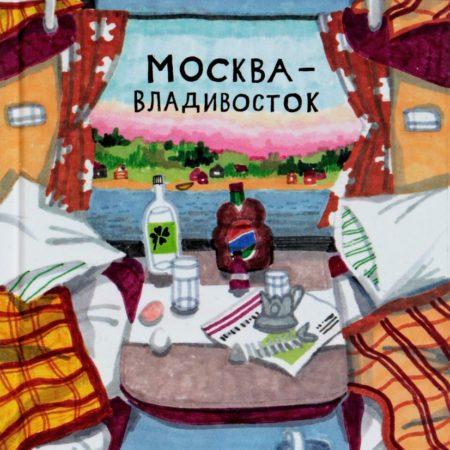 От Сталина до Брежнева. Трудный диалог с кремлевскими вождями