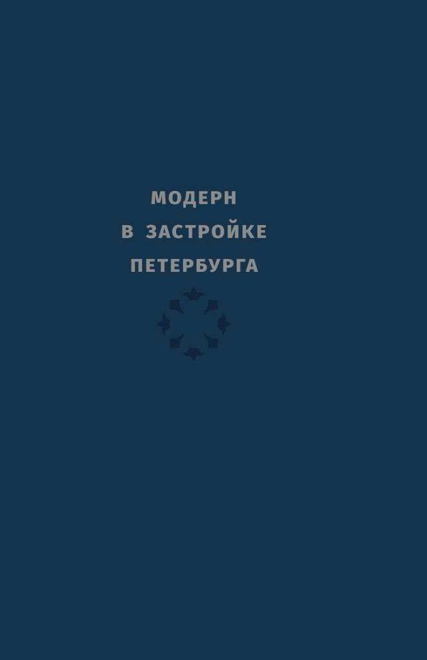Модерн в застройке Петербурга: каталог. (Авт.-сост. Б.Кириков)