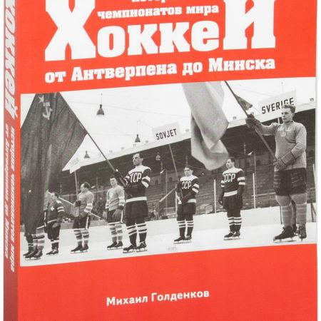 Хоккей. История чемпионатов мира от Антверпена до Минска