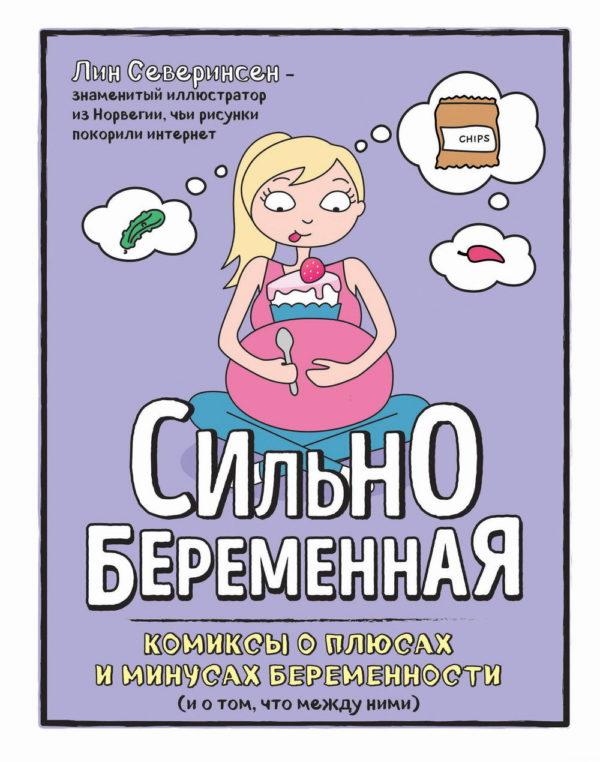 Сильнобеременная: комиксы о плюсах и минусах беременности (и о том