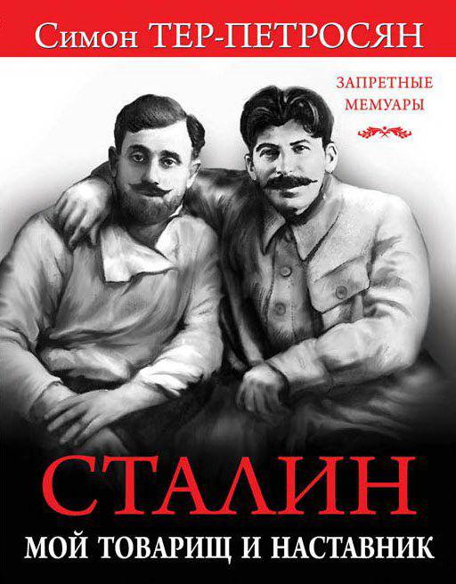 Сталин. Мой товарищ и наставник