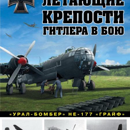 Летающие крепости Гитлера в бою. «Урал-бомбер» Не-177 «Грайф»
