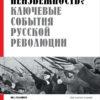 Иторическая неизбежность? Ключевые события Русской революции
