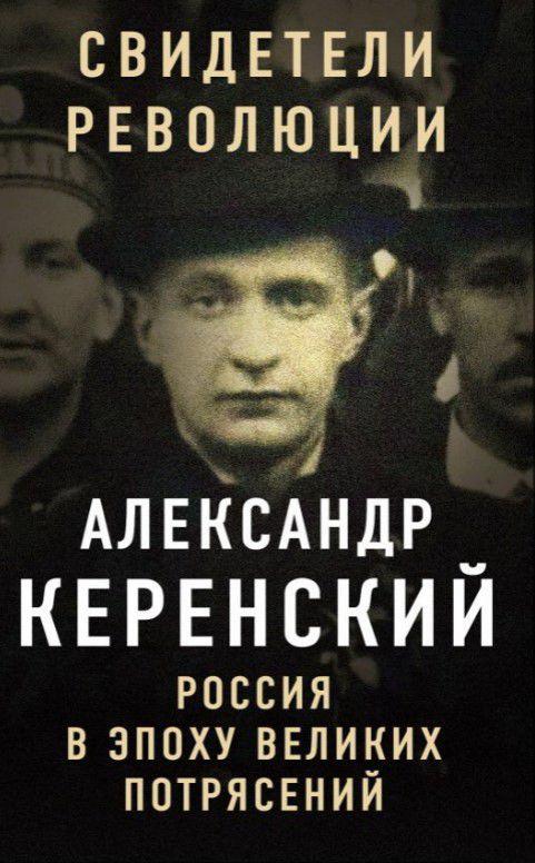 Россия в эпоху великих потрясений