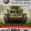 Советский тяжелый танк Т-35. «Сталинский монстр»