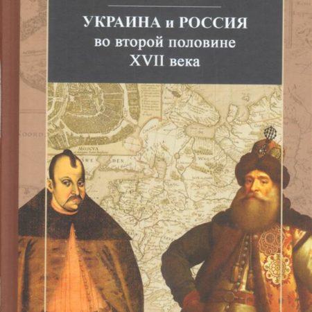 Украина и Россия во второй половине XVII века: политика