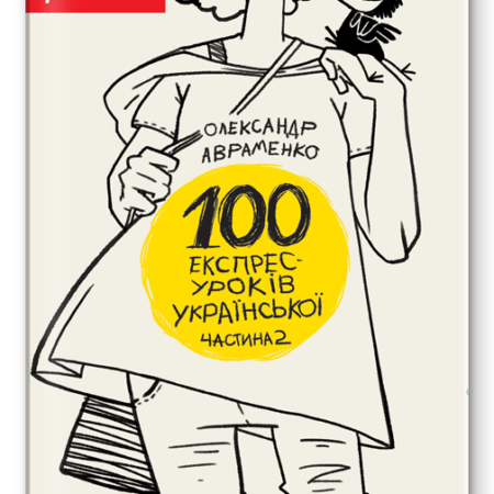 Уроки української від Олександра Авраменка
