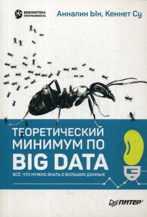 Теоретический минимум по Big Data. Все