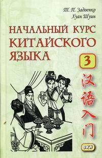 Начальный курс китайск. яз. 2018. Часть 3. Кн.+CD