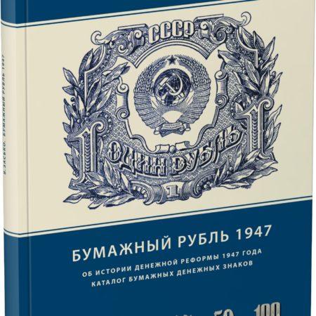 Бумажный рубль 1947