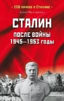 Сталин после войны 1945-1953 годы