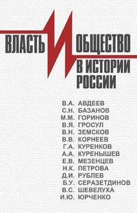 Власть и общество в истории России